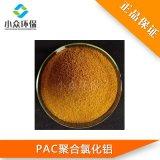 厂家供应聚合氯化铝PAC 26 28 30水处理剂 无机高分子混凝剂直销