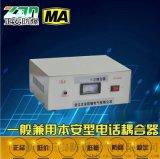 KTA102 一般兼矿用本安型电话耦合器