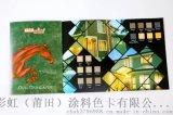 合页色卡(订制)/ 折页色卡/ 乳胶漆色卡 建筑色卡 标准色卡 色卡(附调色参考数据)