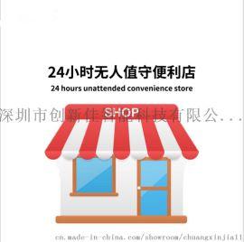 無人售貨櫃解決方案,無人零售購物全程只需支付寶掃一掃,無人超市