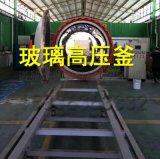 山东夹胶玻璃高压釜生产厂家
