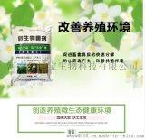 垫料床发酵剂生态养殖发酵菌种