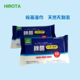 湿巾10抽 一次性湿纸巾 定制logo 除菌湿巾 厂家直销