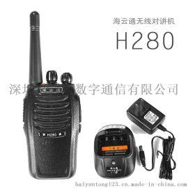 海云通H280手持无线模拟对讲机
