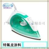水性金属特氟龙烤漆|铁氟龙涂料|广东涂料厂|煤气灶耐磨防锈涂料