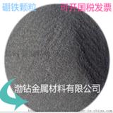 高含量硼铁粉 现货供应