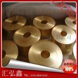 0.7黄铜带 C2680铜带材