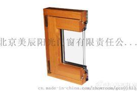 美晨阳光门窗铝包木阳光房幕墙推拉门折叠门