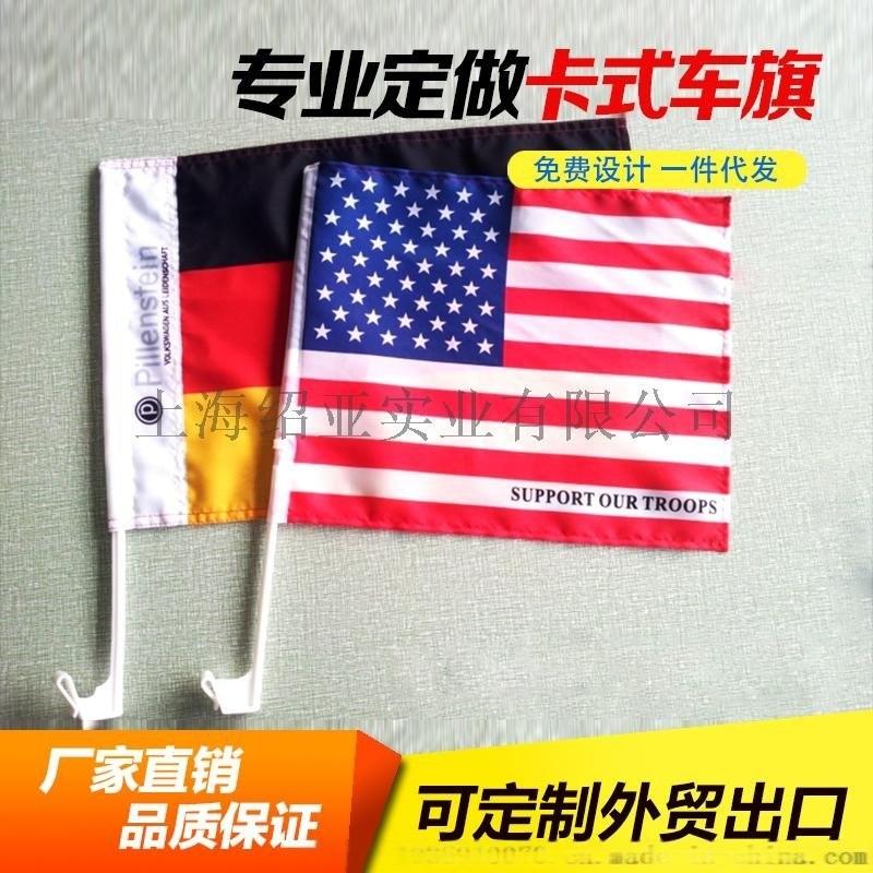 旗帜定制卡式汽车旗 车载车窗旗 小国旗手摇彩旗