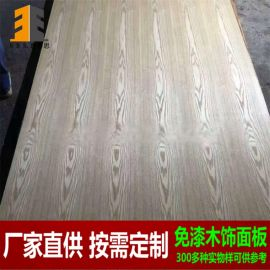 免漆水曲柳实木饰面板材,衣柜门板,家具板,装饰板材