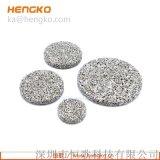 恒歌专业生产 除尘防尘不锈钢多孔透气过滤片