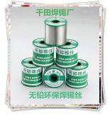 千田牌锡铜环保无铅焊锡线|焊锡丝 300ppm内 1.0mm/800克