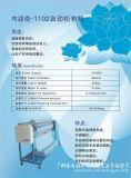 专业机械厂家供应 布路奇 1102全自动可调速针织松布机