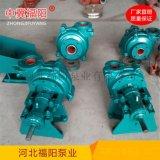 熱銷洗煤廠專用優質分數渣漿泵 礦漿泵 耐磨工業用泵及配件