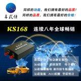 车武仕KS168 定位器 GPS定位器 车载定位终端 车队管理专用定位器 可连接多外部设备的定位器 已过3C认证 连续八年畅销