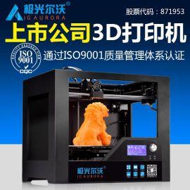 极光尔沃Z-603S高精度3D打印机