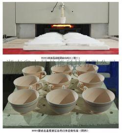 微波烧结在日用瓷、工艺美术瓷、建筑卫生瓷中的应用