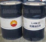 昆仑L-HM32抗磨液压油