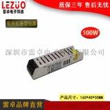 雷卓 LZ-120-12  LZ12V100W长条型开关电源 12V8.3A室内电源变压器 LED灯箱专用电源