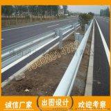 佛山Gr4-b公路护栏 波形护栏广州厂 驾校防撞板