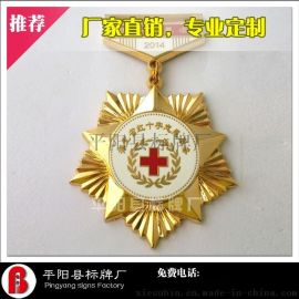 獎章定制獎牌金屬獎章表彰禮品定制設計