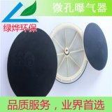 氧利用率高球型微孔曝气器/微孔曝气器