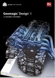 Geomagic Design X逆向設計軟件