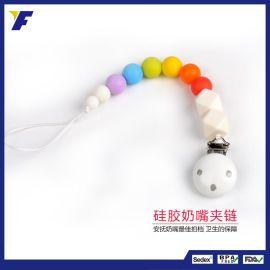 厂家直销硅胶婴儿安抚奶嘴链夹 宝宝防掉硅胶奶嘴链