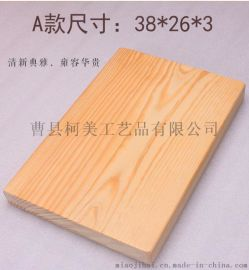 实木菜板定做樟子松、辐射松
