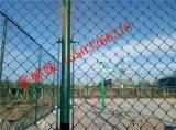 勾花护栏网 运动场体育围网厂家直销153-0318-2006