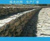 山西运城河道用水利工程铅丝笼 河道治理铅丝石笼网规格 价格