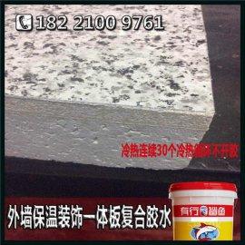 外保溫復合板聚氨酯膠水/有行鯊魚雙組份巖棉板聚氨酯膠