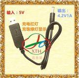18650充電器 USB帶轉燈指示燈充電線 手電筒USB充電線3.7-4.2V