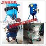 移动式喷砂机 加压移动喷砂机 开放式喷砂机