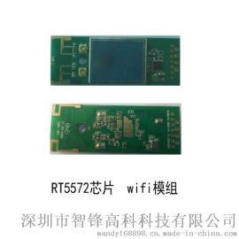 RT5572双频wifi模组5.8G