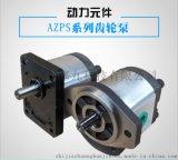 AZPS系列高压齿轮泵 厂家直销 现货批发 高品质齿轮泵
