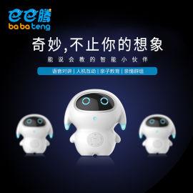 宇舵巴巴腾智能机器人小腾陪伴学习教育儿童早教机