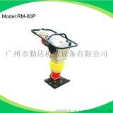 供应勤达RM-80P电动振动冲击夯