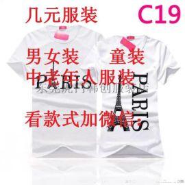 夏季最新款男女裝T恤便宜批發休閒情侶裝男女童裝廠家一手貨源批發