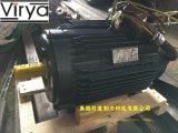 造雪机专用电动机 Virya品牌