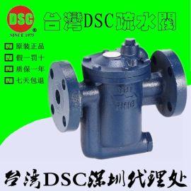 台湾进口DSC法兰疏水阀 990锻钢疏水阀 DSC法兰疏水阀代理商