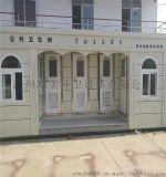 移动公厕 旅游生态公共厕所 环保公共洗手间 流动智能厕所