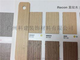 富美家仿色PVC封边条 防火板耐火板修边条