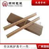 出售环绕型纸护角 厂家供应质优价低