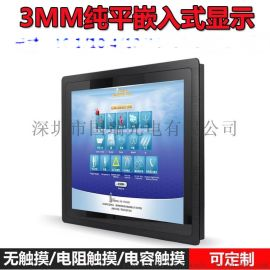 國瑞12/15/17/19寸嵌入式液晶顯示器定制電阻電容觸摸顯示屏廠家