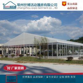 杭州篷房厂家租赁 上海婚庆活动派对聚会篷房 南昌企业年会帐篷