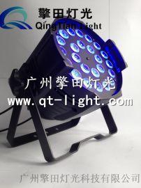 擎田灯光 24颗四合一铸铝帕灯 三合一 四合一塑料帕灯 RGB帕灯 五合一铸铝帕灯