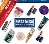 彩妆加工厂OEM化妆品代加工生产ODM工厂彩妆套装