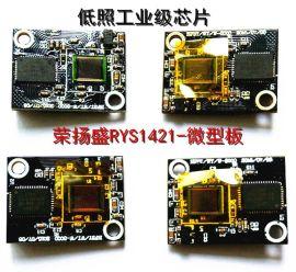 RYS1421极小板型的暗态高清高帧速60FPS工业极USB摄像头模组