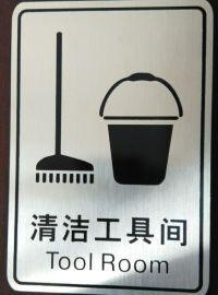 不鏽鋼清掃間用標志牌 提醒指示標牌 物業辦公保潔間牌